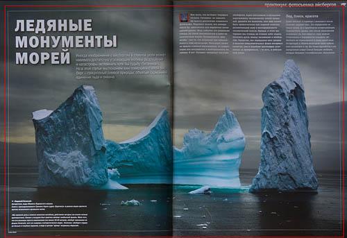 _MG_4697_iceberg_magazine_30042009_500.jpg