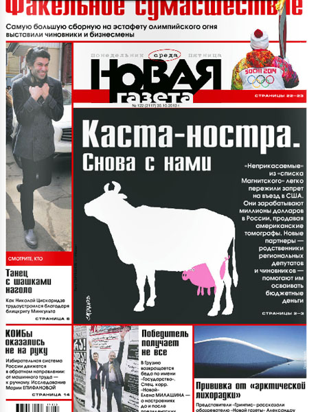 Dave Walsh Iceberg photo on cover of Novaya Gazeta, Russia
