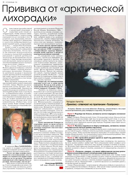 Dave Walsh, Greenpeace Arctic 30 in Russia's Novaya Gazeta