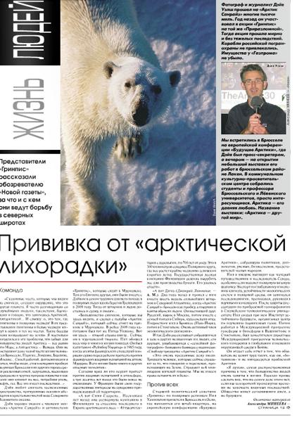 Dave Walsh polar bear picture in Novaya Gazeta, Russia